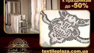 tekstil plaza Домашний текстиль(Домашний текстиль Украина — это те вещи, которые позволяют сделать Ваш дом более уютным, комфортным и завер..., 2014-04-08T14:59:13.000Z)