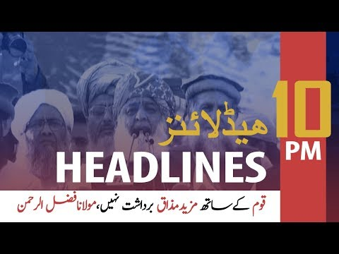 ARYNews Headlines |PML-N leaders seek Shehbaz's guidance on key issues| 10PM | 8 Dec 2019