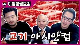 【침x펄x풍】 가장 먹고 싶은 고기는? 고기 종류 아시안컵