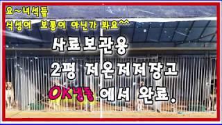 2평 저온저장고 인천 검단에서 시공