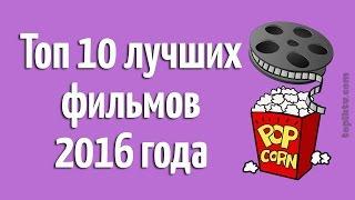 Топ 10 лучших фильмов 2016 года (первое полугодие)
