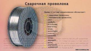 Сварочная проволока - какую выбрать(Сварочная проволока http://mir-svarka.ru/electrodi-dlya-svarki-provolka-spb/41-svarochnaya-provoloka., 2016-03-22T11:38:42.000Z)