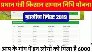 Pradhan mantri Kisan samman nidhi list kaise dekhe ? || PM KISAN Yojana Beneficiary list PDF