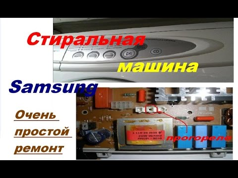 Стиральная машина Samsung очень простой ремонт