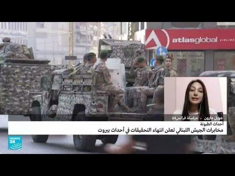 أحداث الطيونة في بيروت • فرانس 24 / FRANCE 24