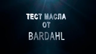 Тест масла от BARDAHL : SMOTRA RIGA