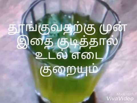 How to reduce your weight in tamil