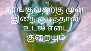 How to Weight Loss Fast at Home Tamil  உடல் பருமன் குறைய ஜூஸ்