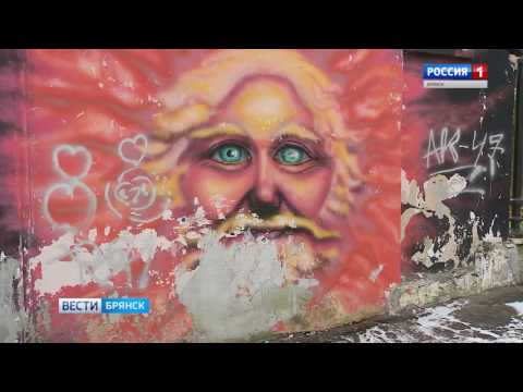 Надписи на стенах домов Брянска