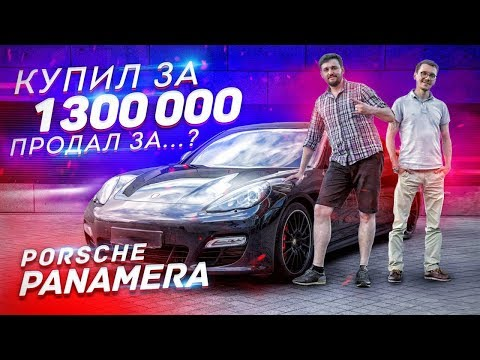 Купил Porsche Panamera TURBO за 1,3 млн. / От ПОКУПКИ до ПРОДАЖИ