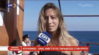<span class='as_h2'><a href='https://webtv.eklogika.gr/koyfonisi-enas-paradeisos-stin-kriti-18-10-2018-ert' target='_blank' title='Κουφονήσι: ένας παράδεισος στην Κρήτη | 18/10/2018 | ΕΡΤ'>Κουφονήσι: ένας παράδεισος στην Κρήτη | 18/10/2018 | ΕΡΤ</a></span>