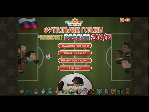 Игры Футбол флеш игры на OnlineGuru