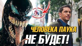 Разбор трейлера Веном |  человек-паук и venom в марвел
