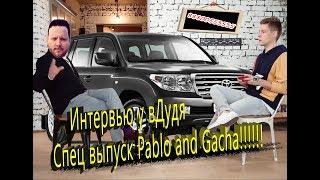 """""""Пародия"""" Интервью у вДудя спец выпуск : Pablo and Gacha #vine #скетч #пародия #анти-реклама"""