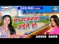 ना सजनवा अईले हो    Na Sajanwa Ayile Ho    Super Hit Bhojpuri Song 2018    मनोरमा राज Mp3