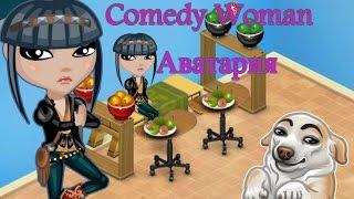 Comedy Woman l Собеседование в ларёк, у метро l Аватария(С озвучкой)