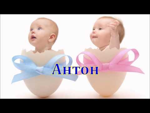 Имя Антон. Имена.