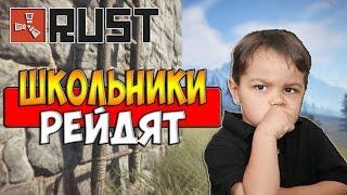 NEW Rust - Школьники РЕЙДЯТ