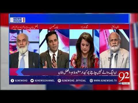 News Room - 22 August 2017 - 92NewsHDPlus
