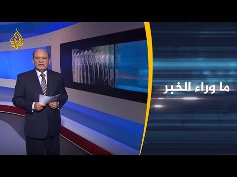 ما وراء الخبر- أميركا وروسيا وإسرائيل.. اجتماع ثلاثي بشأن إيران  - نشر قبل 19 دقيقة