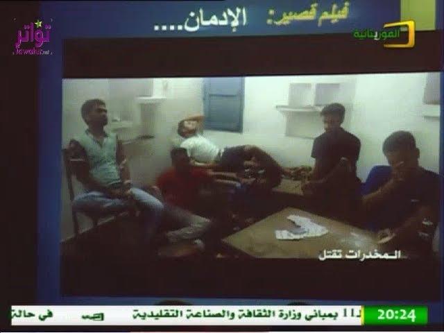 موريتانيا .. قيادة الدرك الوطني تعقد لقاء تكوينيا بهدف مكافحة المخدرات -  قناة الموريتانية