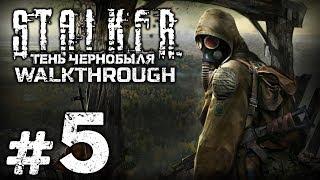 прохождение S.T.A.L.K.E.R.: Тень Чернобыля  Часть #5: ЛАБОРАТОРИЯ