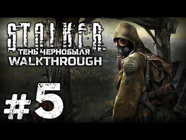 Прохождение S.T.A.L.K.E.R.: Тень Чернобыля — Часть #5: ЛАБОРАТОРИЯ