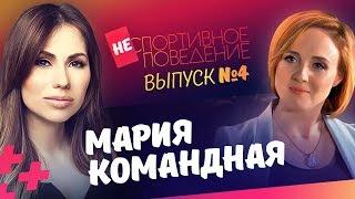 Мария Командная: После Хорватии написала Смолову три слова