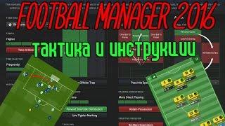 Football Manager 2016. Тактика и инструкции