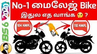 No-1 மைலேஜ் Bike| Bajaj CT110 vs TVS Sports| BS6| 2020| தமிழ்| Price Features Spec| 3J Auto Expert