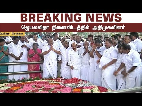 ADMK Merged: OPS & EPS pays Floral Tribute at Jayalalithaa Memorial, அமைச்சர்கள் வருகை