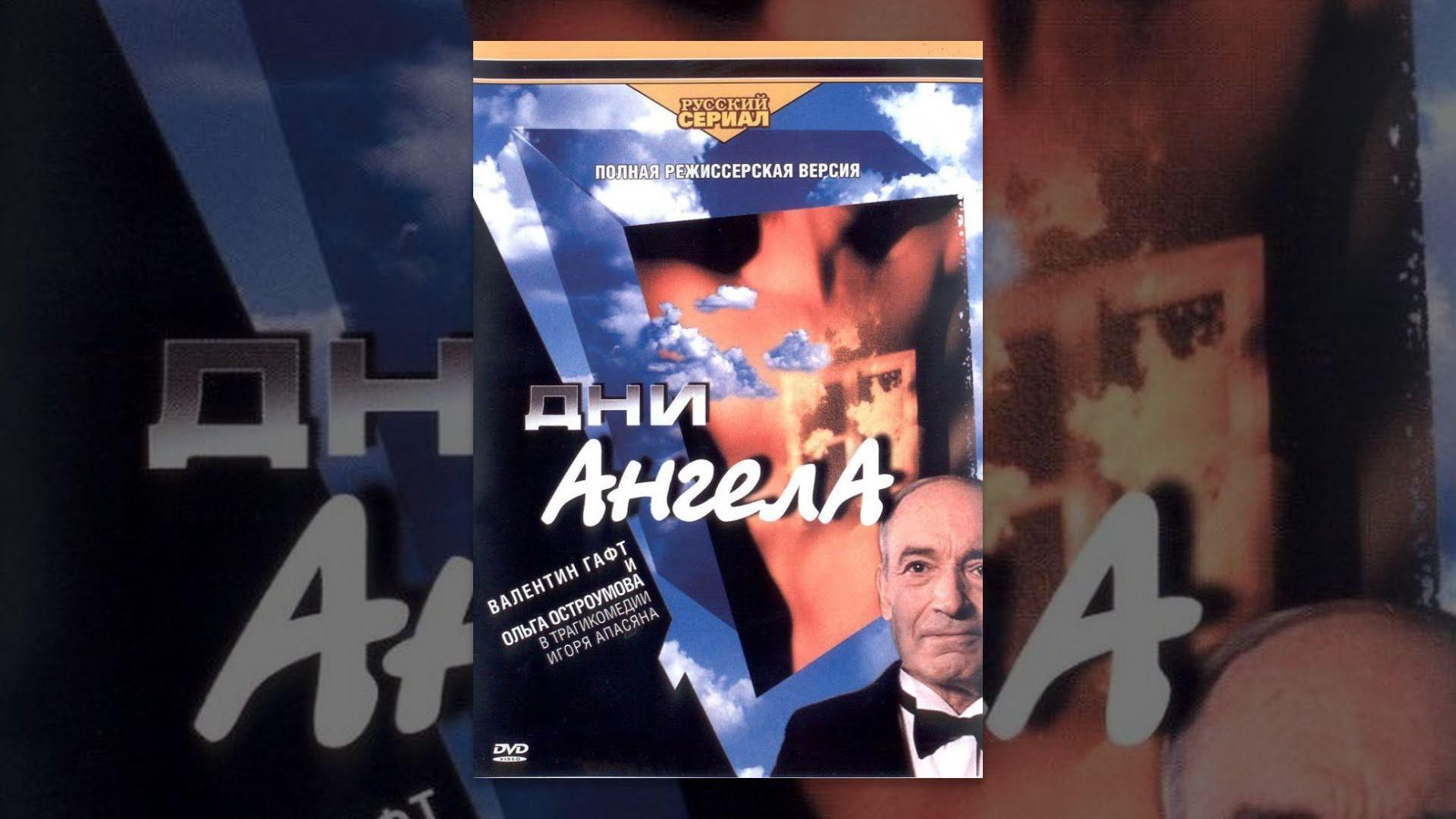 русский ангел фильм второй все серии смотреть онлайн