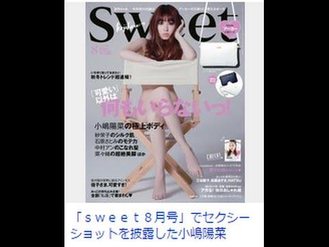 小嶋陽菜、ファッション誌で「全裸に見える」表紙