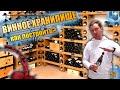 Винное хранилище. Холодильник на 40000+ бутылок! Как построить. Цены. Правила хранения вина.