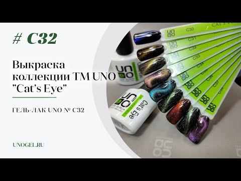 Выкраска: Гель–лак UNO №С32 коллекции Кошачий Глаз