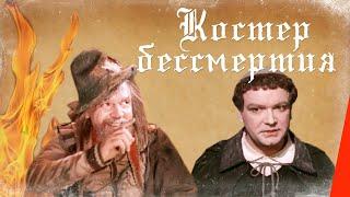 Костёр бессмертия (1955) фильм