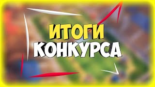 ИТОГИ КОНКУРСА///КАНАЛ ЖИВ
