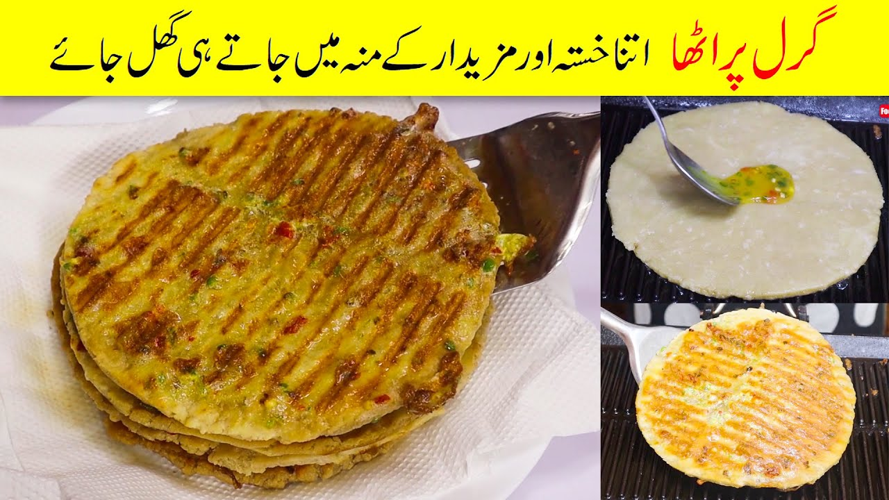 Grilled Pratha Recipe | Crispy egg paratha | Easiest Recipe | Mudassar Saddique | Food Secrets