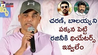 Dil Raju Fires on PETTA Movie Distributors | F2 Trailer Launch | Rajinikanth | Venkatesh | Varun Tej
