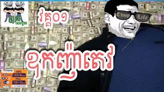 អាតេវ, ឧកញ៉ាតេវ - Oknha Tev funny story || The Troll Cambodia || khmer troll ខ្មែរត្រូល