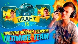 ПРОБУЕМ НОВЫЙ РЕЖИМ FUT DRAFT | FIFA 16 ULTIMATE TEAM