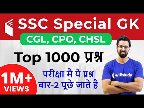 1000+ EXPECTED GK QUESTIONS 2018 for SSC CHSL 2017, SSC CGL 2018