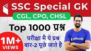 SSC Special GK | Top 1000 General Knowledge Questions for SSC CGL/CPO/CHSL