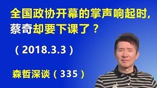 全国政协开幕的掌声响起时,蔡奇却要下课了?(2018.3.3)