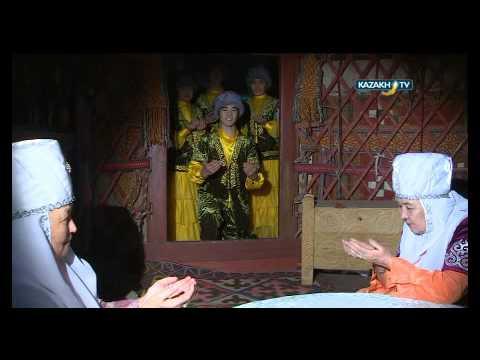 Обычаи и традиции казахского народа