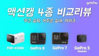 소니와 고프로 액션캠 4종 주간, 실내, 마이크 비교!