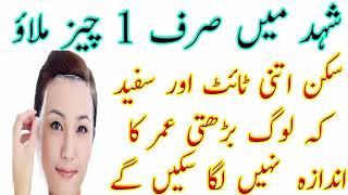 How To Tighten Skin Shahid Main Sirf 1 Cheez Milao Skin Etny Tight Aur Sufaid K Log Barhty Umar Ka A