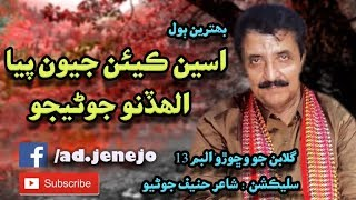 Aseen Ken Jiyo Piya - New Song 2019 Eid Album - Allah Dino Junejo