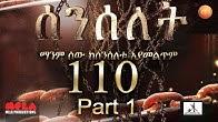 Senselet Drama S05  EP 110  Part 1 ሰንሰለት ምዕራፍ 5 ክፍል 110 - Part 1