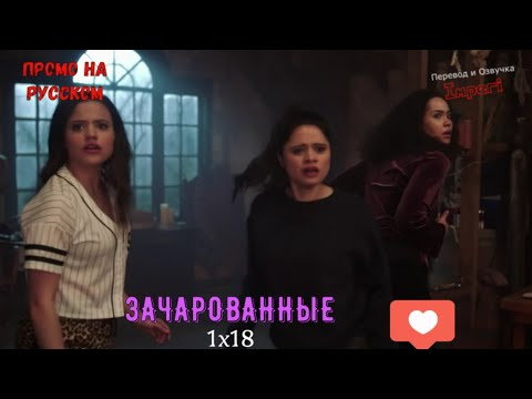 Зачарованные 1 сезон 18 серия / Charmed 1x18 / Русское промо